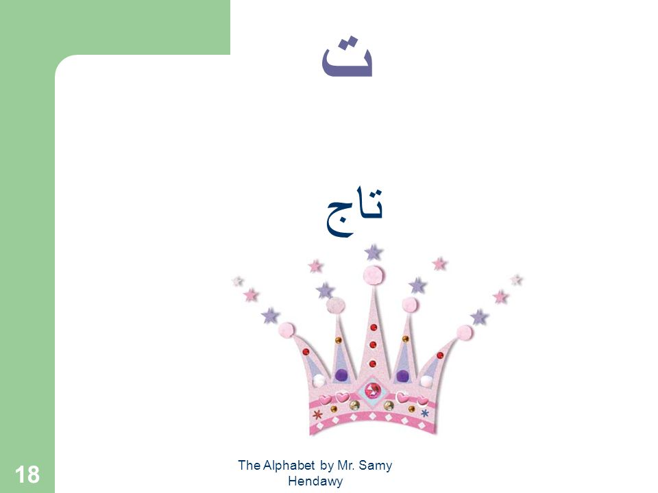 The Alphabet by Mr. Samy Hendawy 17 ت تفاح