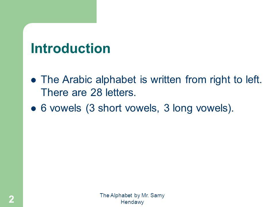 The Alphabet by Mr. Samy Hendawy 12 ب بقرة