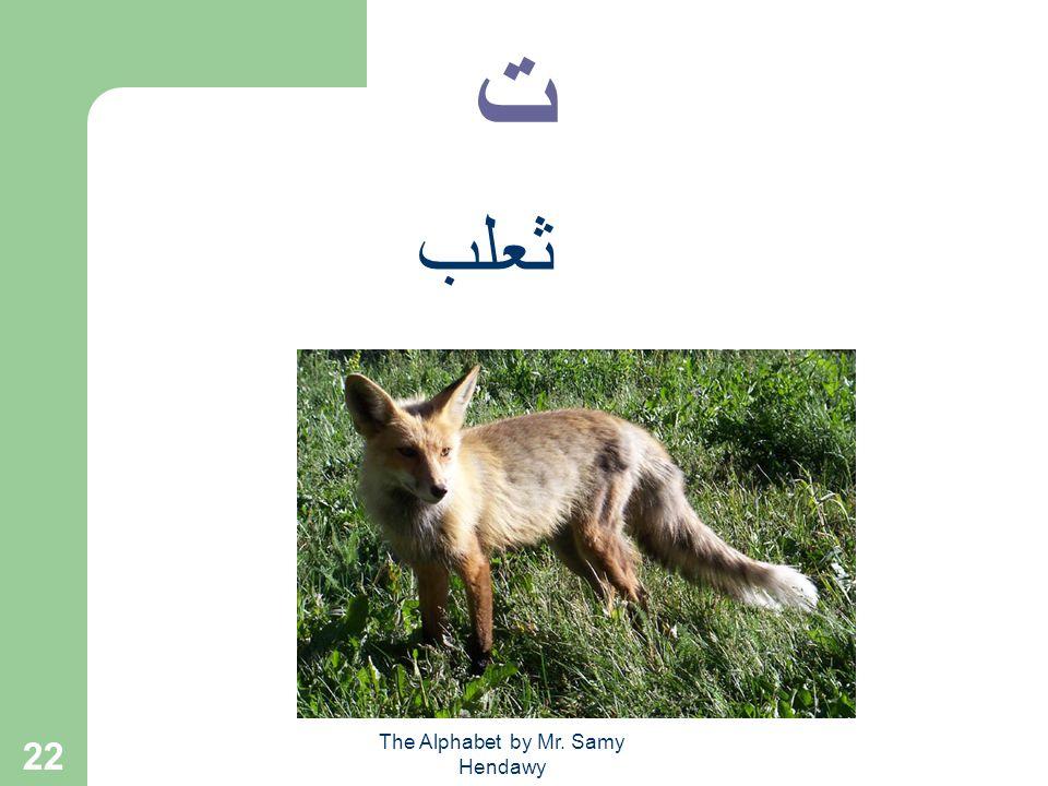 The Alphabet by Mr. Samy Hendawy 21 التركيبات ث + ا + ب + ت = ثــــابت