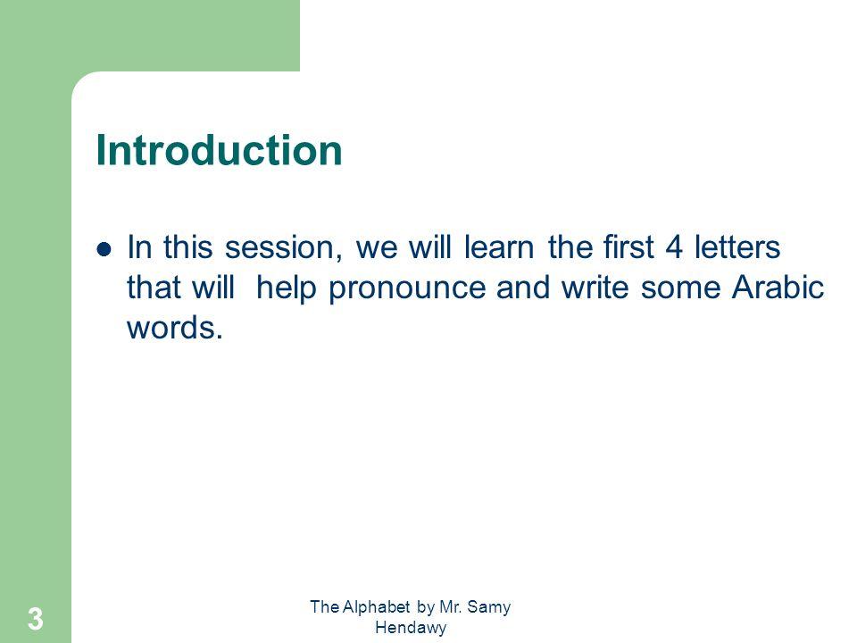 The Alphabet by Mr. Samy Hendawy 13 ب بطة
