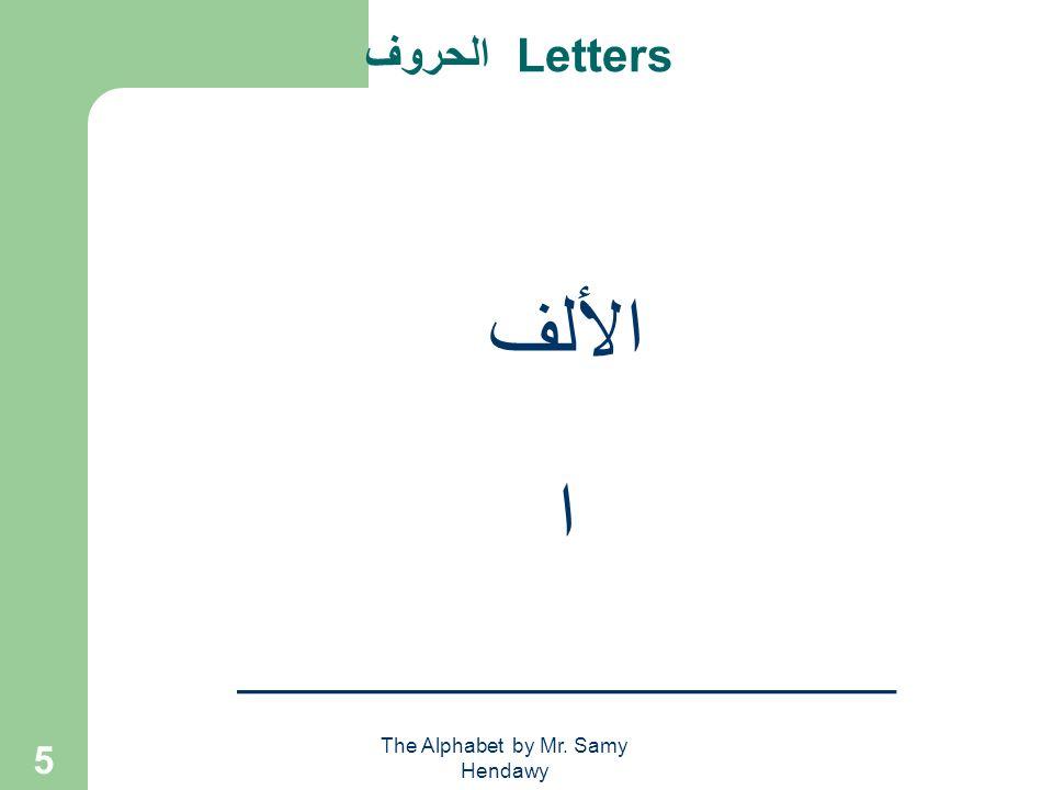The Alphabet by Mr. Samy Hendawy 5 Lettersالحروف الألف ا _______________