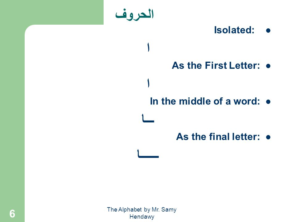 The Alphabet by Mr. Samy Hendawy 5 Lettersالحروف الألف ا _______________