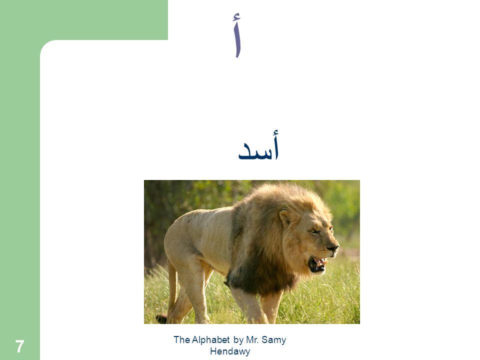 The Alphabet by Mr. Samy Hendawy 7 أ أسد