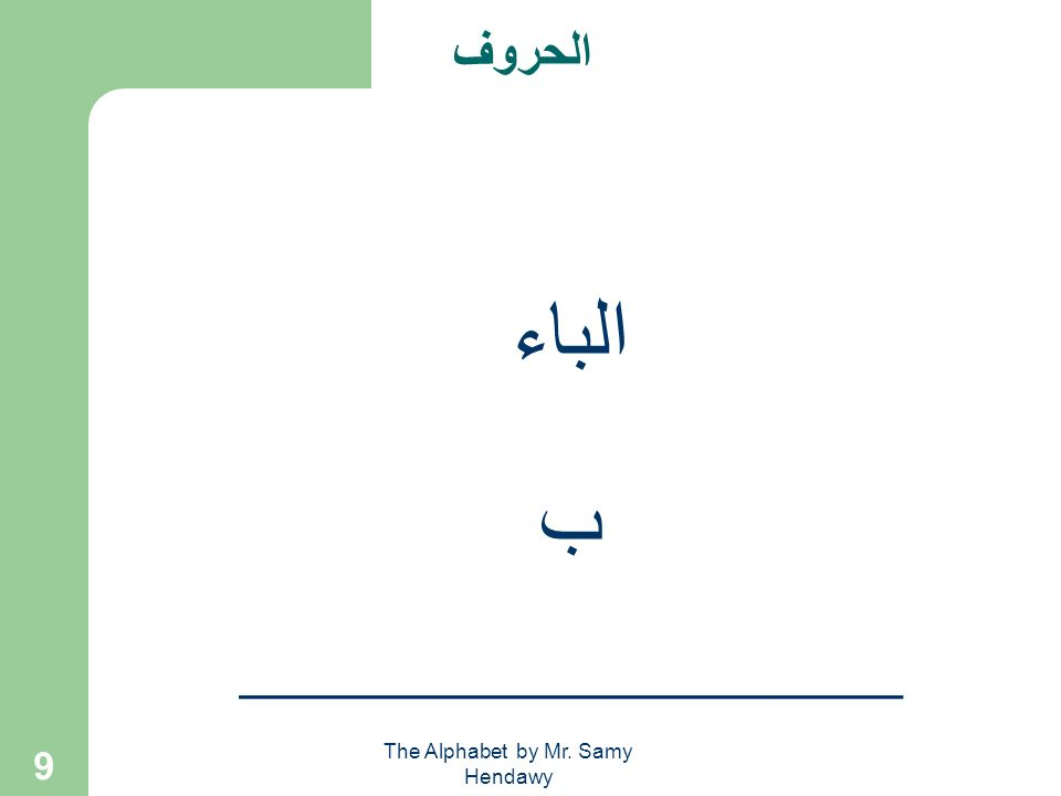 The Alphabet by Mr. Samy Hendawy 9 الحروف الباء ب _______________