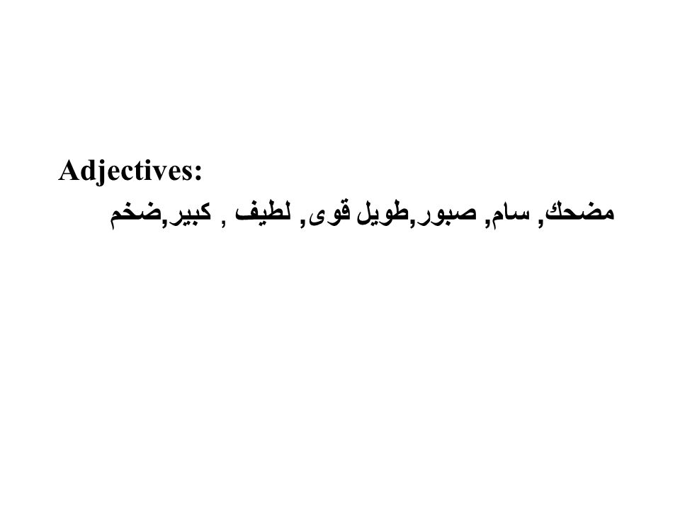 Adjectives: مضحك, سام, صبور, طويل قوى, لطيف, كبير, ضخم