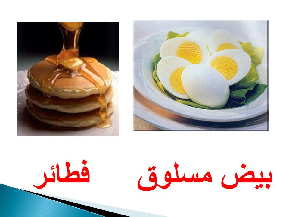 بيض مسلوقفطائر