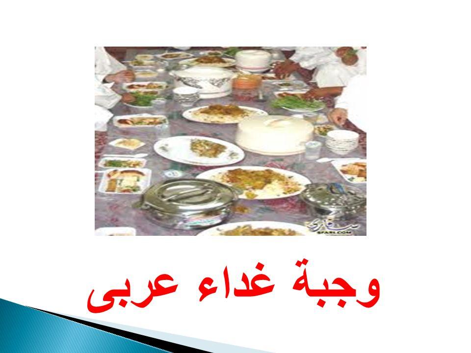 وجبة غداء عربى