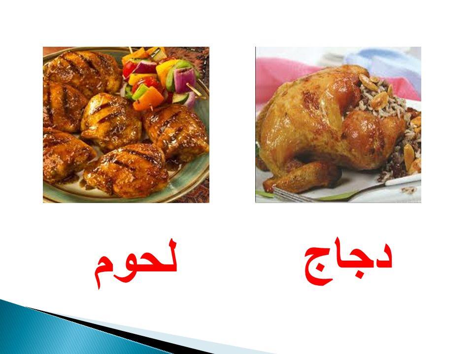 دجاج لحوم
