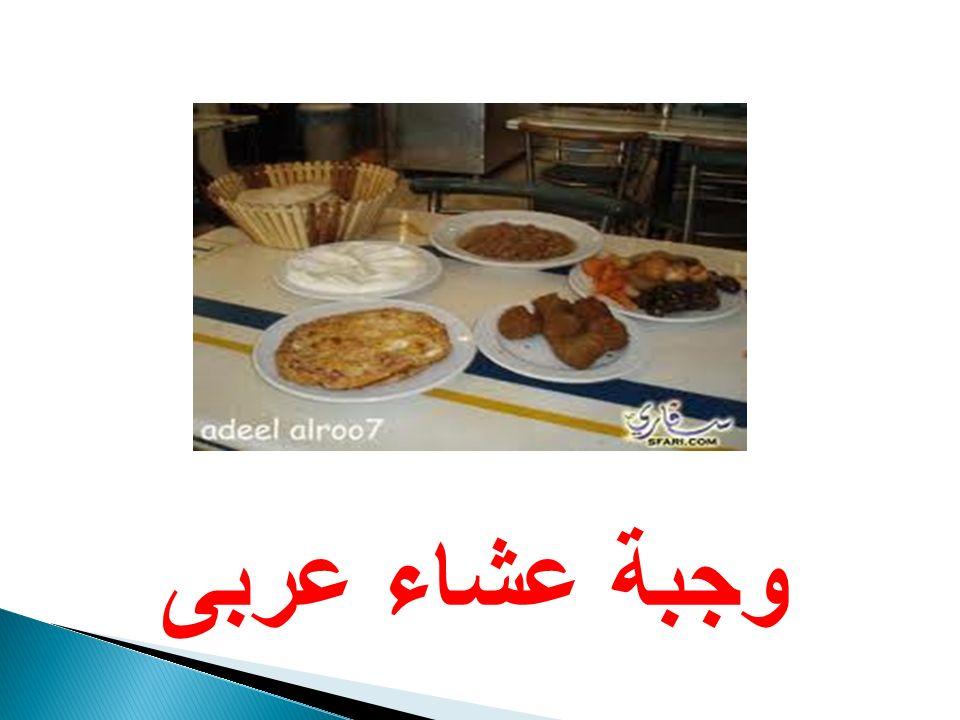 وجبة عشاء عربى