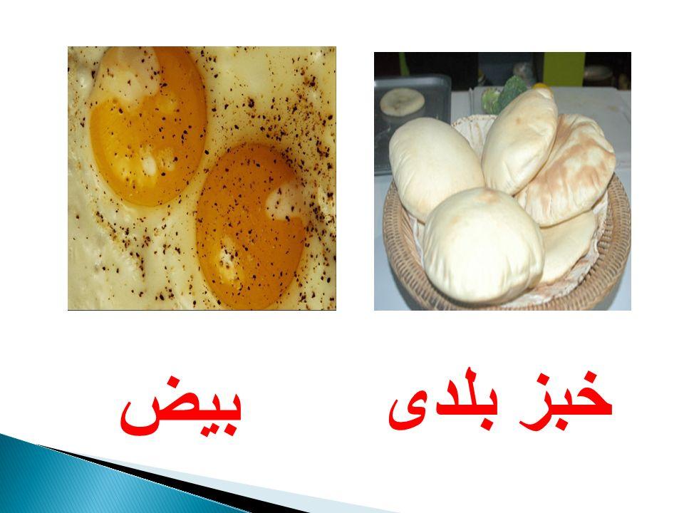 خبز بلدى بيض