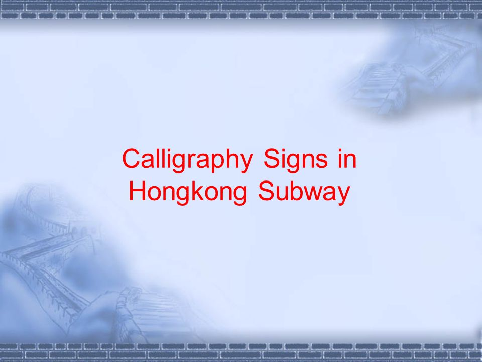 Calligraphy Signs in Hongkong Subway