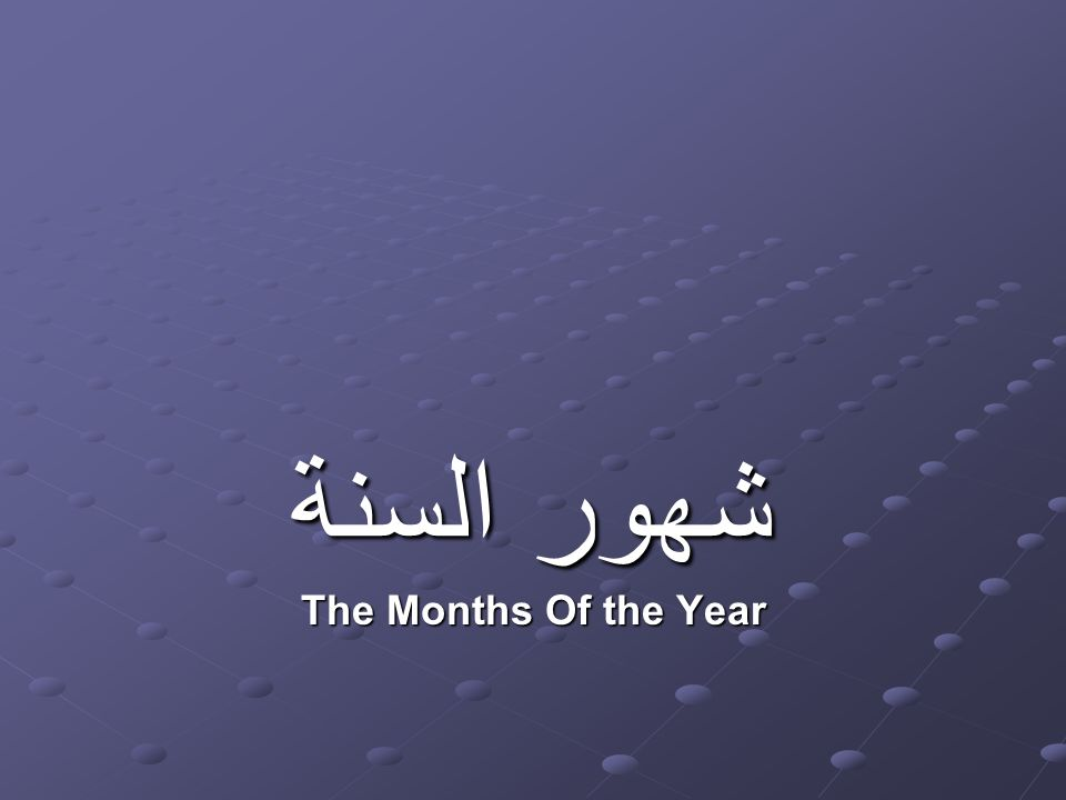 شهور السنة The Months Of the Year