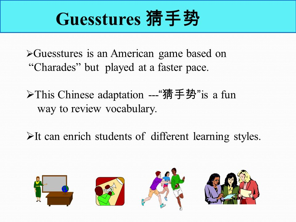 Guesstures is an American game based on Charades but played at a faster pace.