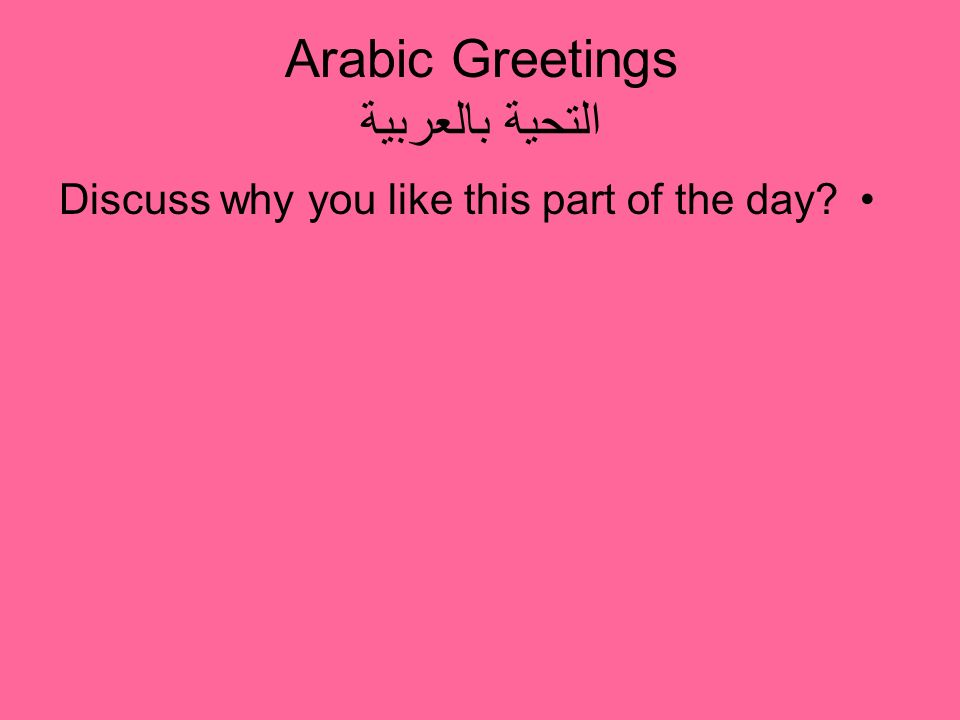 Arabic Greetings التحية بالعربية Discuss why you like this part of the day?