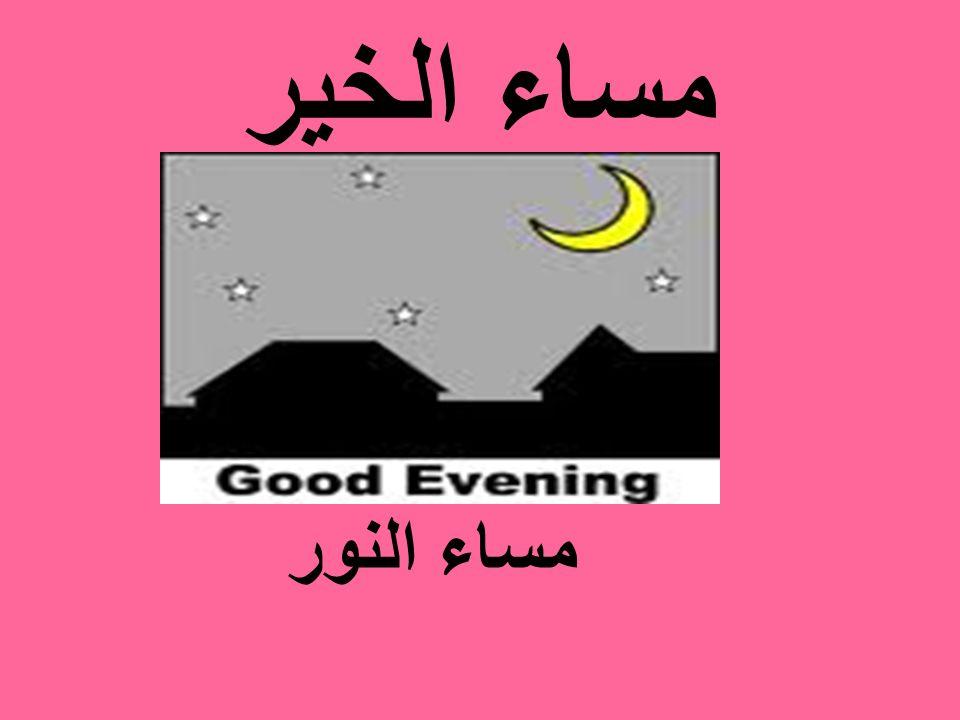 مساء النور