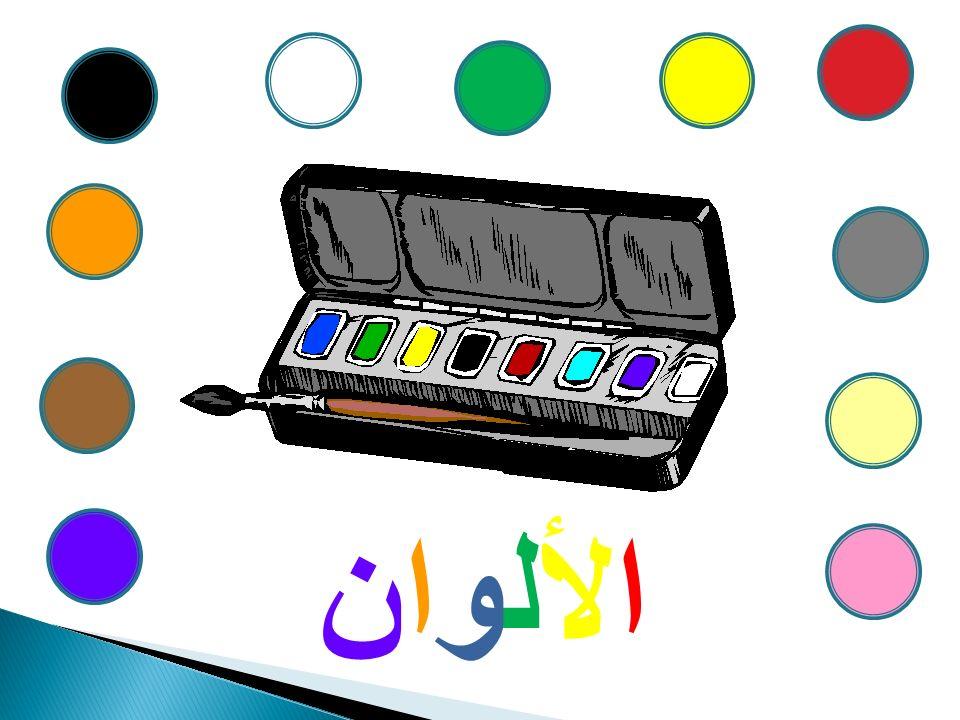 الألألوان