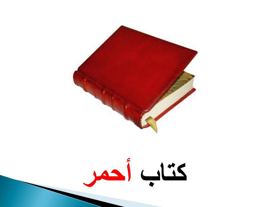 كتاب أحمر