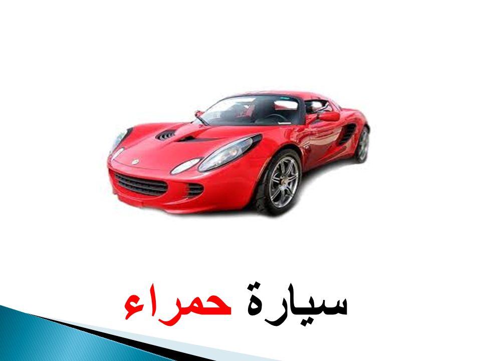 سيارة حمراء