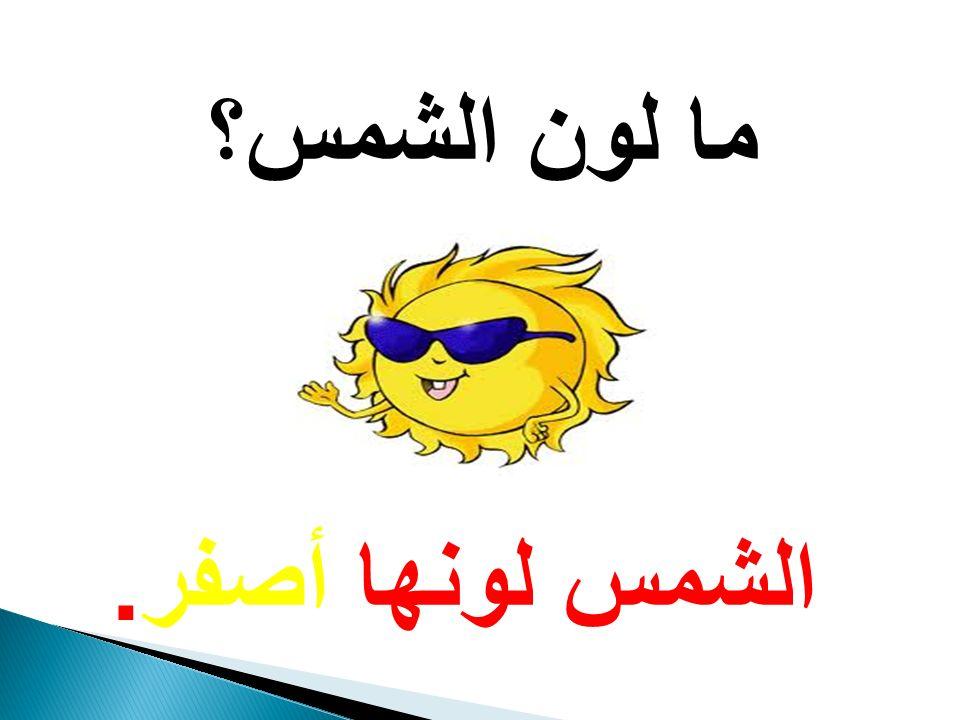 ما لون الشمس؟ الشمس لونها أصفر.