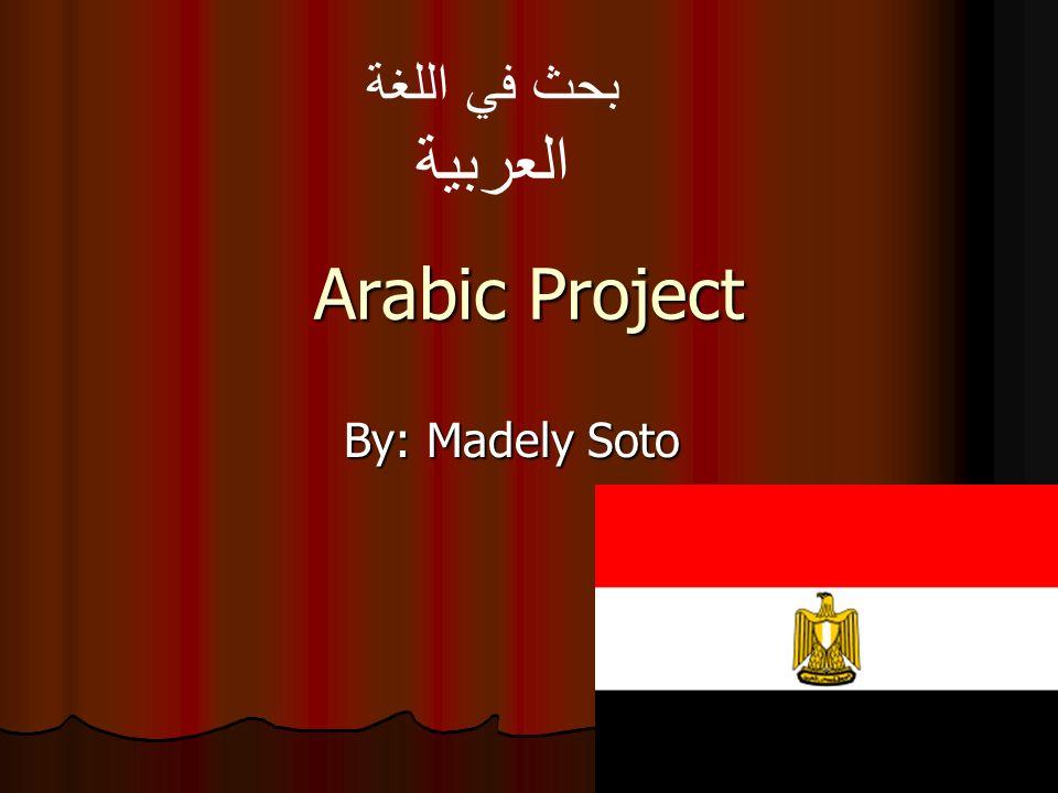 Arabic Project By: Madely Soto بحث في اللغة العربية