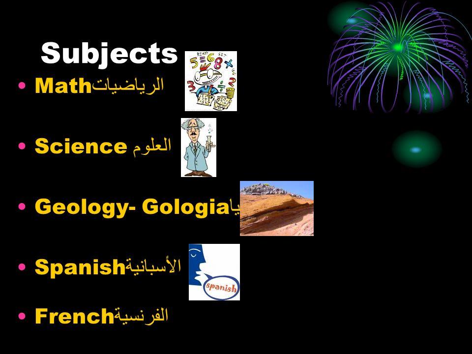 Subjects Math الرياضيات Science العلوم Geology- Gologia جولوجيا Spanish الأسبانية French الفرنسية