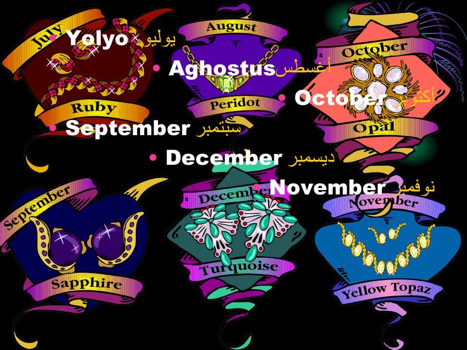 Yolyo يوليو Aghostus أغسطس October أكتوبر September سبتمبر December ديسمبر November نوفمبر