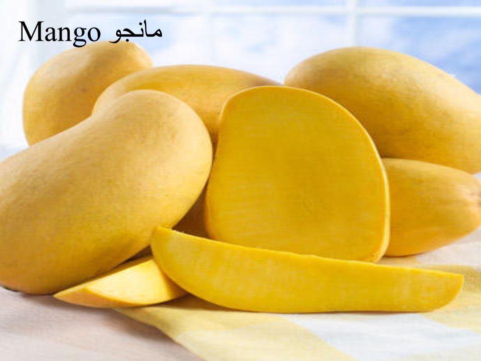 Mango مانجو