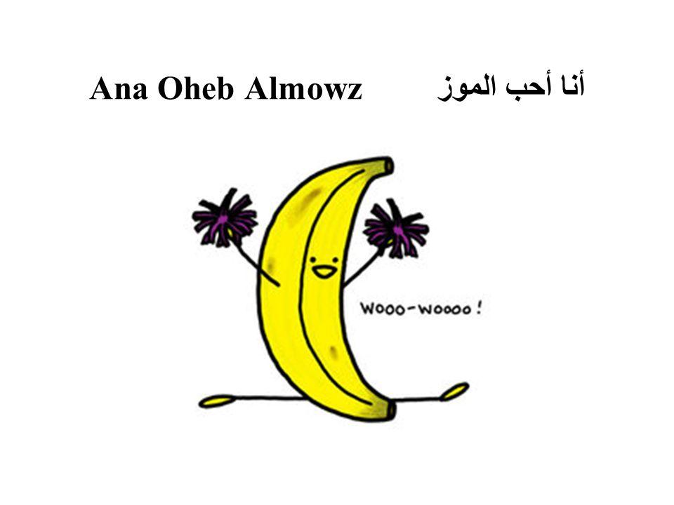 Ana Oheb Almowzأنا أحب الموز