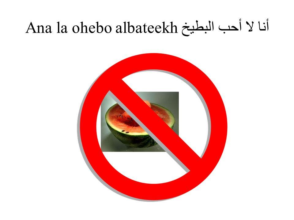 أنا لا أحب البطيخAna la ohebo albateekh