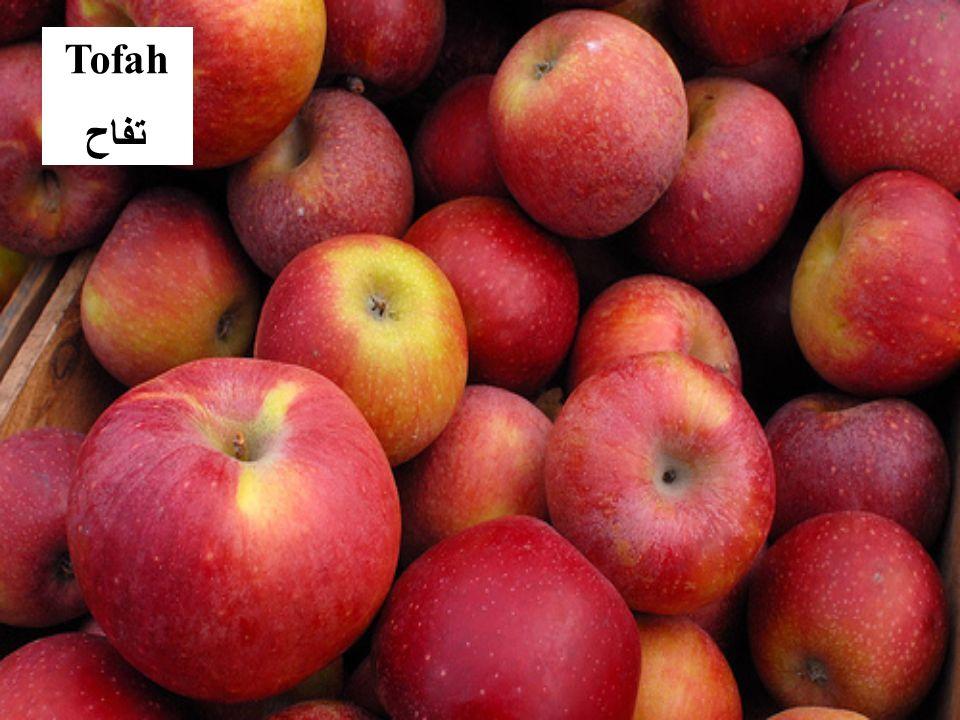 Tofah تفاح