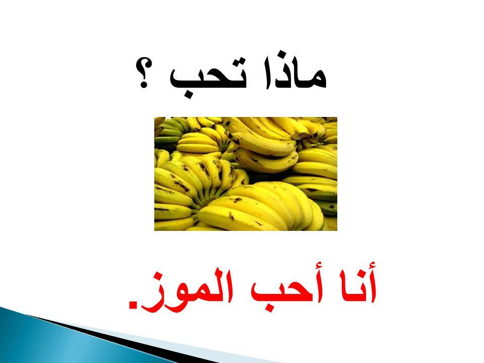 ماذا تحب ؟ أنا أحب الموز.