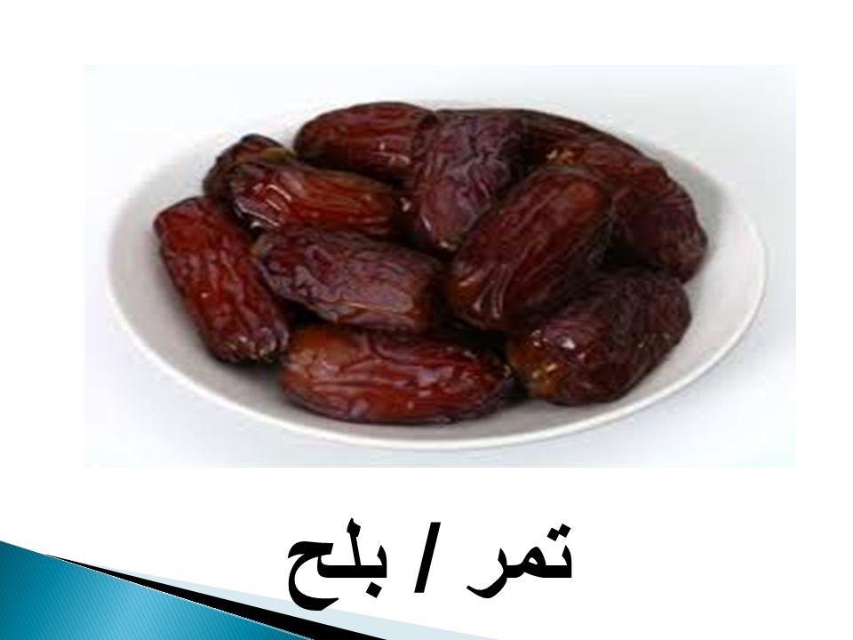 بلح / تمر