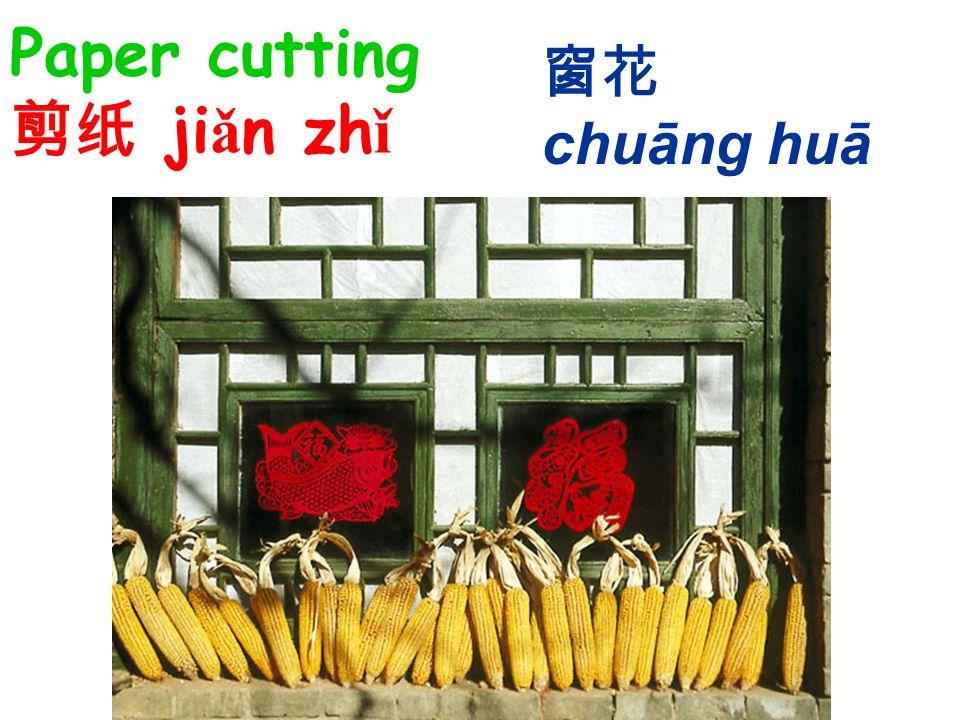 Paper cutting ji ǎ n zh ǐ chuāng huā