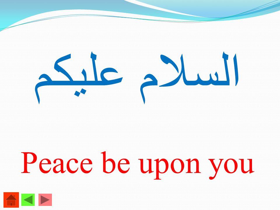 السلام عليكم Peace be upon you