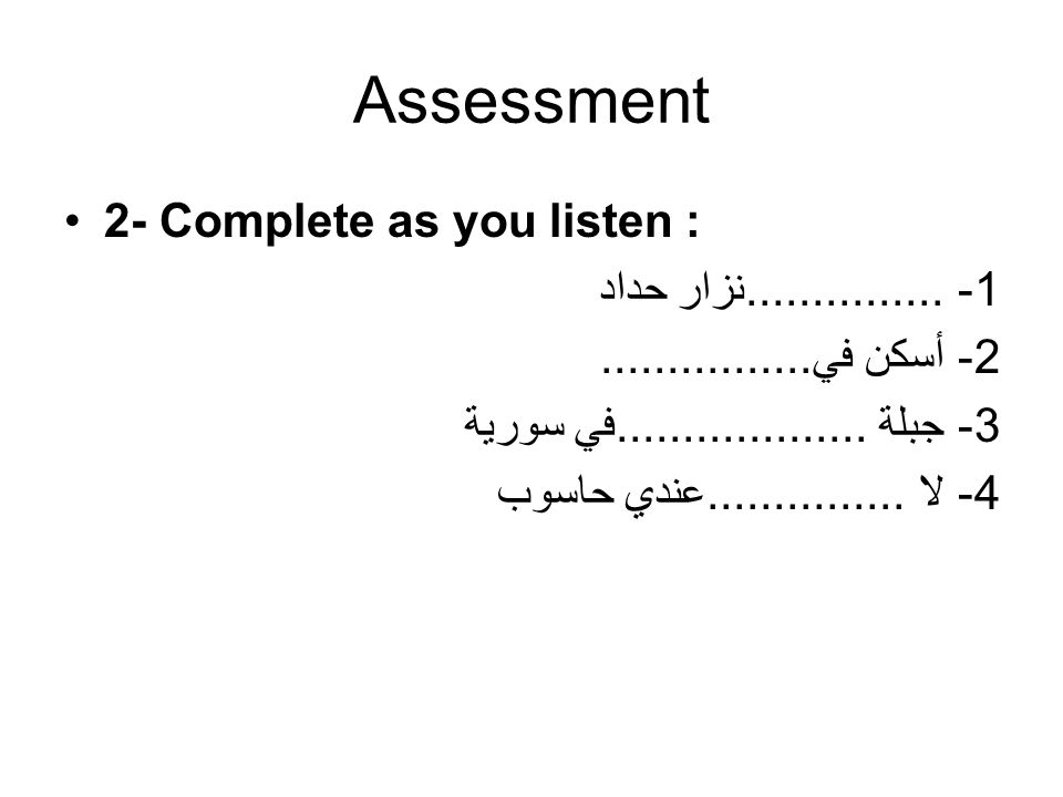 Assessment 2- Complete as you listen : 1-...............نزار حداد 2- أسكن في................