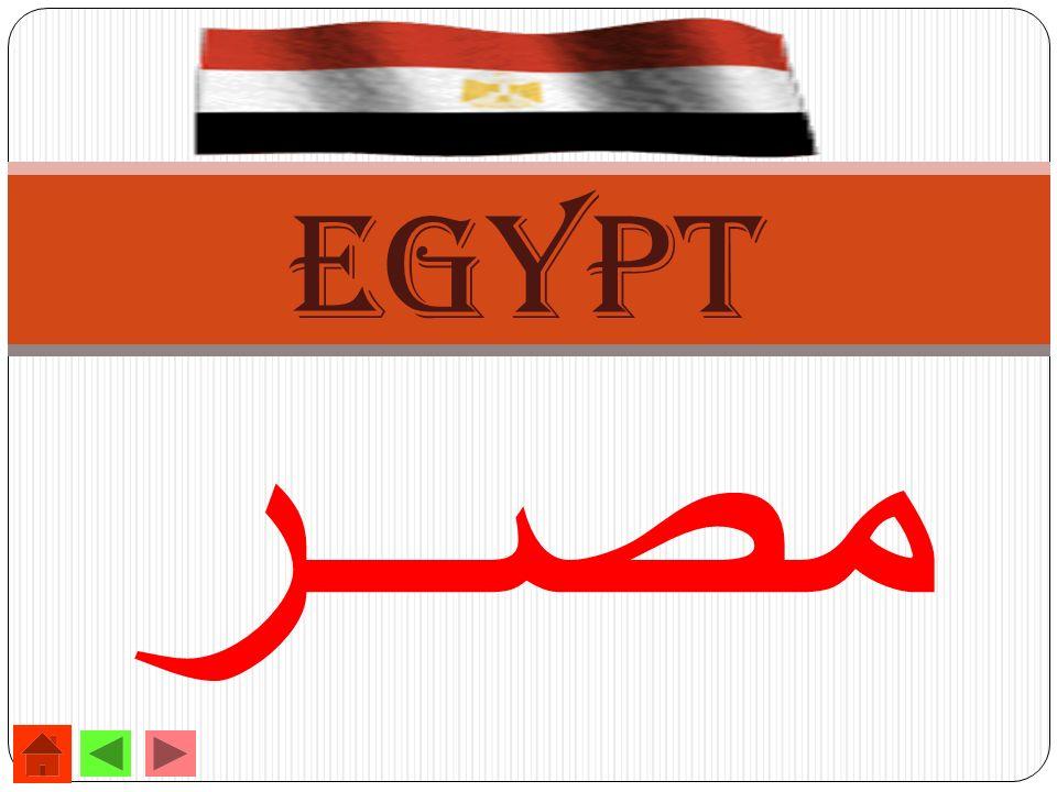 مصــر Egypt