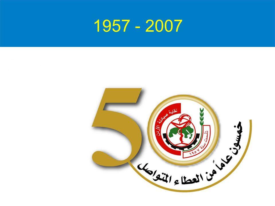 3 1957 - 2007