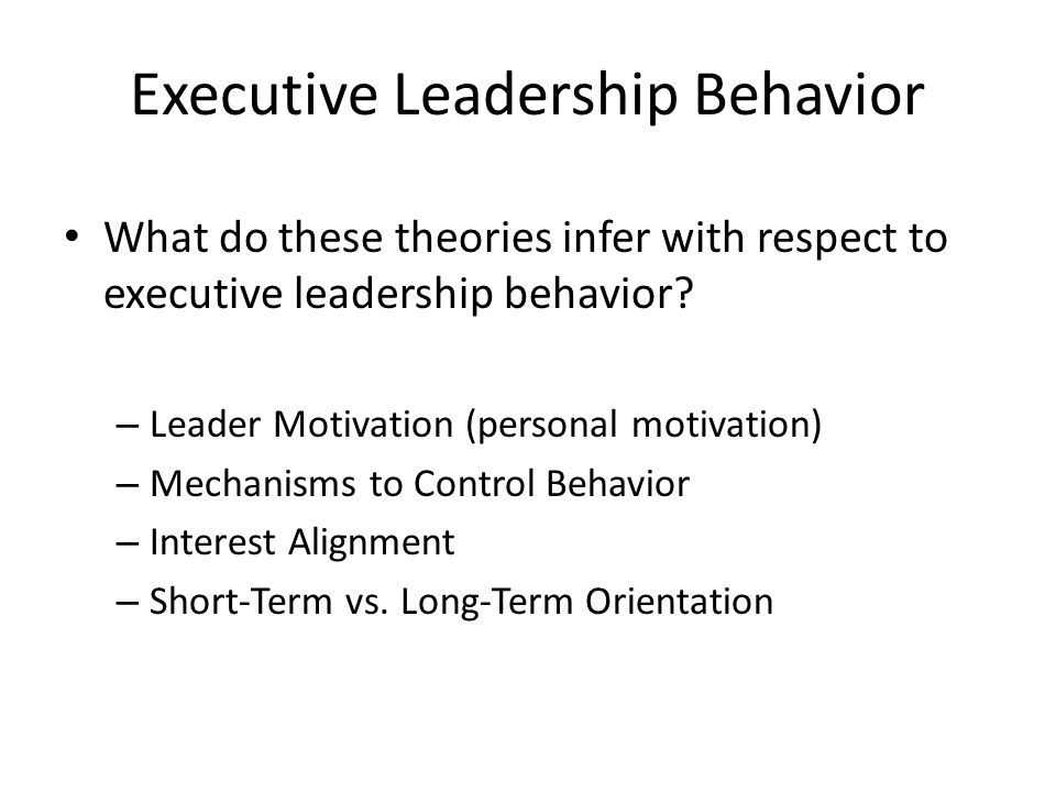Executive Leadership Behavior What do these theories infer with respect to executive leadership behavior.