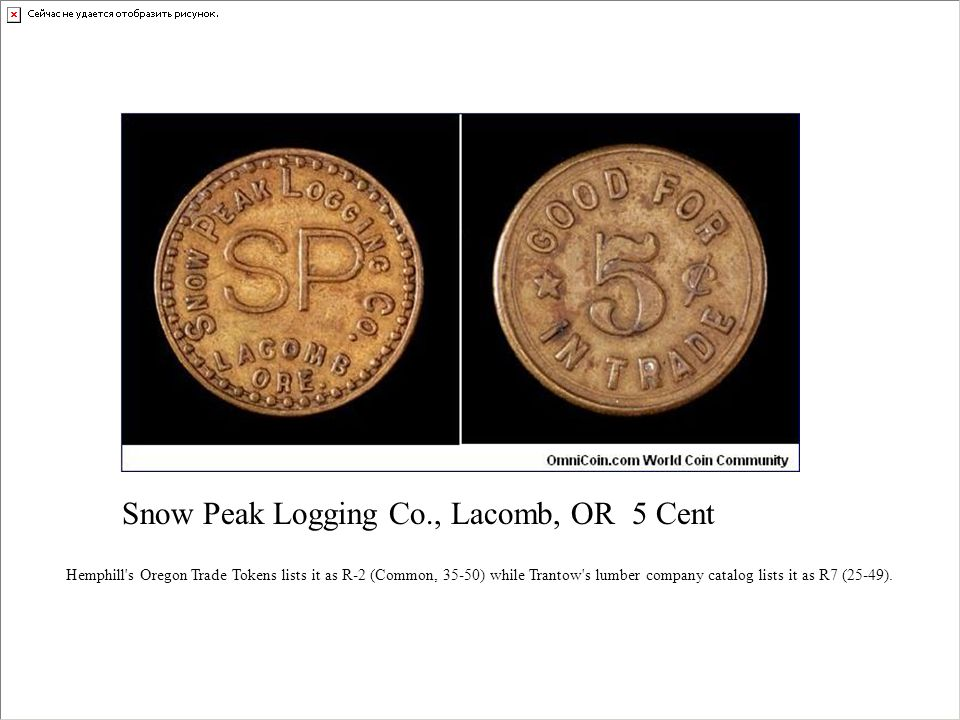 Snow Peak Logging Co., Lacomb, OR 5 Cent Hemphill's Oregon Trade Tokens lists it as R-2 (Common, 35-50) while Trantow's lumber company catalog lists i