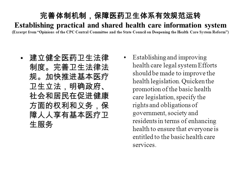 Establishing practical and shared health care information system (Excerpt from Opinions of the CPC Central Committee and the State Council on Deepening the Health Care System Reform) Establishing and improving health care legal system Efforts should be made to improve the health legislation.