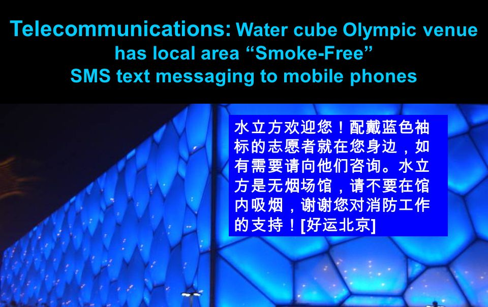 Telecommunications: Water cube Olympic venue has local area Smoke-Free SMS text messaging to mobile phones [ ]