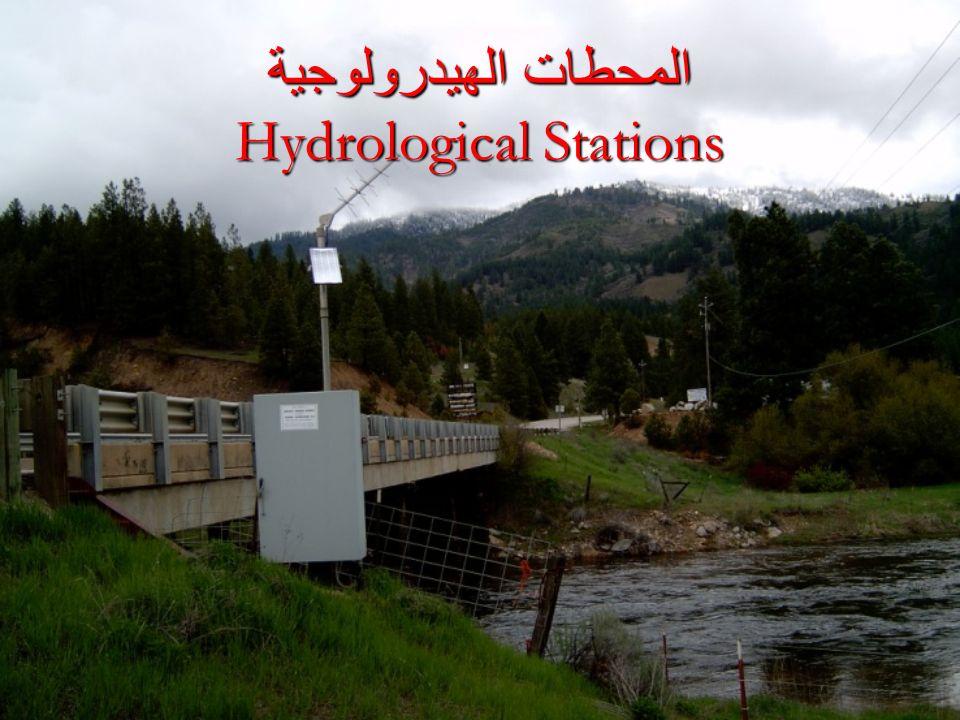المحطات الهيدرولوجية Hydrological Stations