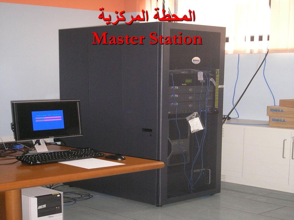 المحطة المركزية Master Station