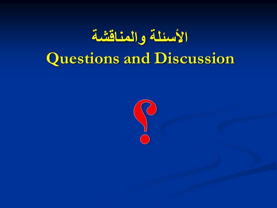 الأسئلة والمناقشة Questions and Discussion