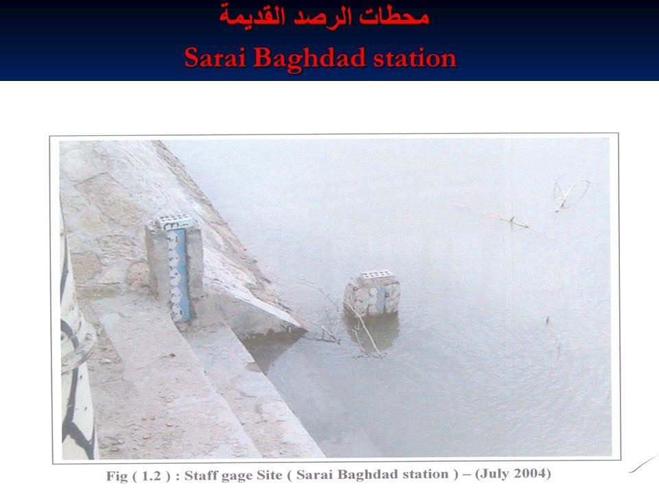 محطات الرصد القديمة Sarai Baghdad station