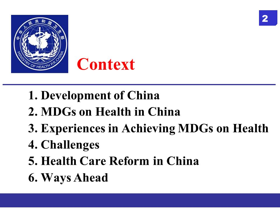 2 Context 1. Development of China 2. MDGs on Health in China 3. Experiences in Achieving MDGs on Health 4. Challenges 5. Health Care Reform in China 6