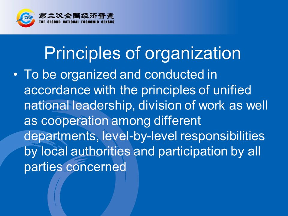 Principles of organization To be organized and conducted in accordance with the principles of unified national leadership, division of work as well as cooperation among different departments, level-by-level responsibilities by local authorities and participation by all parties concerned