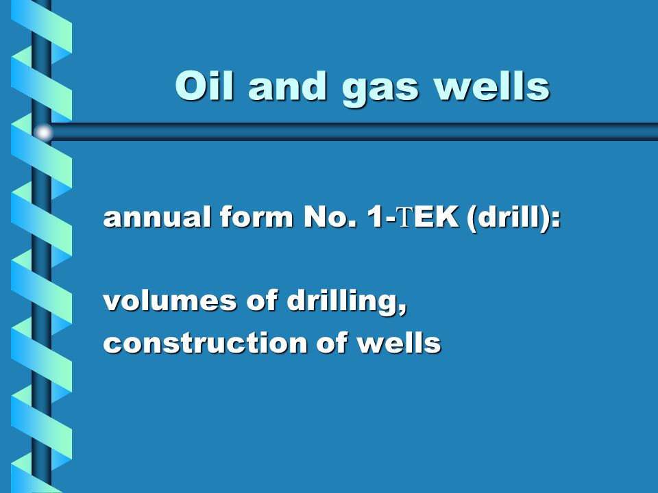 Oil and gas wells annual form No. 1- Т EK (drill): annual form No. 1- Т EK (drill): volumes of drilling, volumes of drilling, construction of wells co