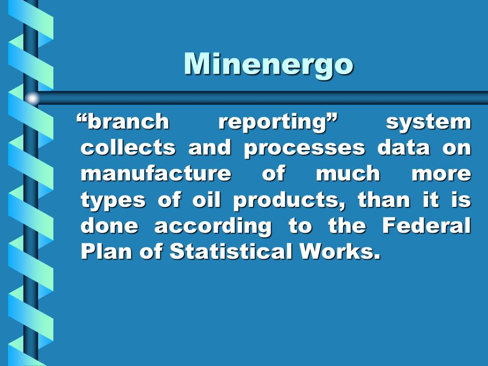 Minenergo branch reporting system collects and processes data on manufacture of much more types of oil products, than it is done according to the Fede