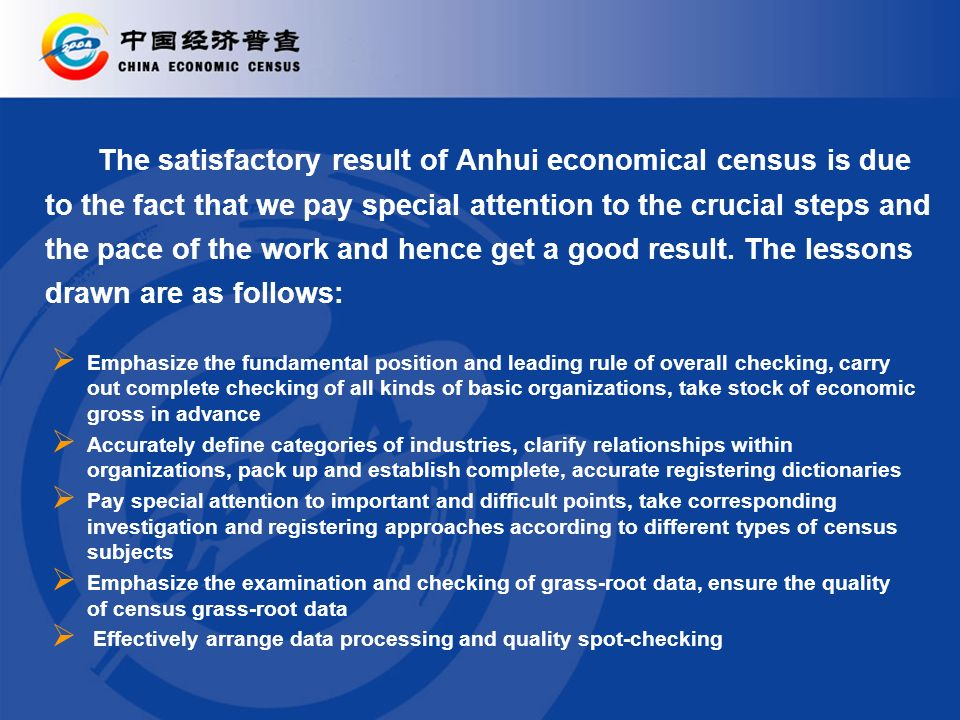 The satisfactory result of Anhui economical census is due to the fact that we pay special attention to the crucial steps and the pace of the work and hence get a good result.